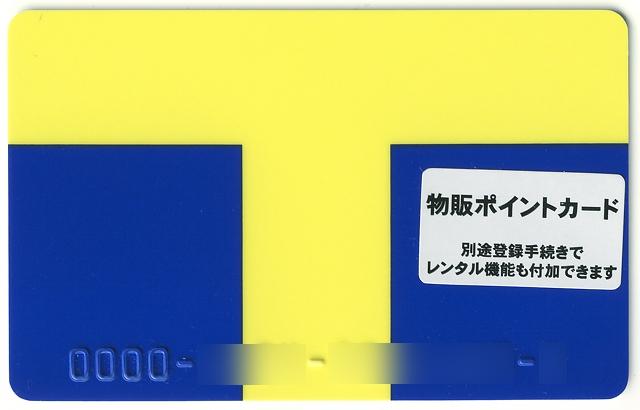 圖片取自http://commons.wikimedia.org/wiki/File:TSUTAYA_T_Card_for_point_only.jpg