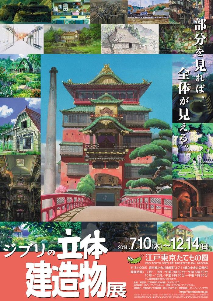 (c) Studio Ghibli 本海報圖像由江戶東京建築園提供