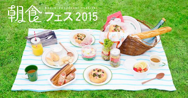2015早餐慶典。圖片取自:http://date.enjoytokyo.jp/detail/671/