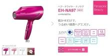 EH-NA97造型(桃),取自官網:http://panasonic.jp/hair/products/EH-NA97/