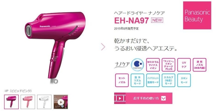 EH-NA97造型(桃),取自官網:http://panasonic.jp/hair/products/EH-NA97/