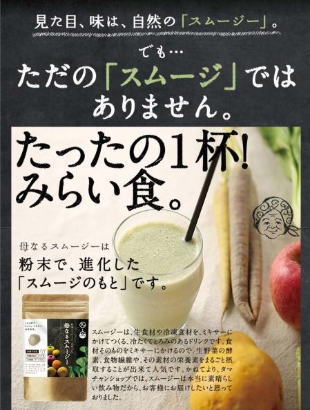 母親的果菜汁。圖片取自:http://item.rakuten.co.jp/kyunan/tama-mathers-smoothie/