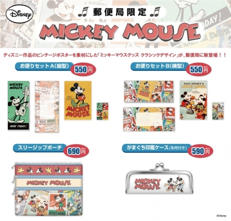 2015秋 郵局X迪士尼商品。圖片取自:http://goo.gl/T4XaeE