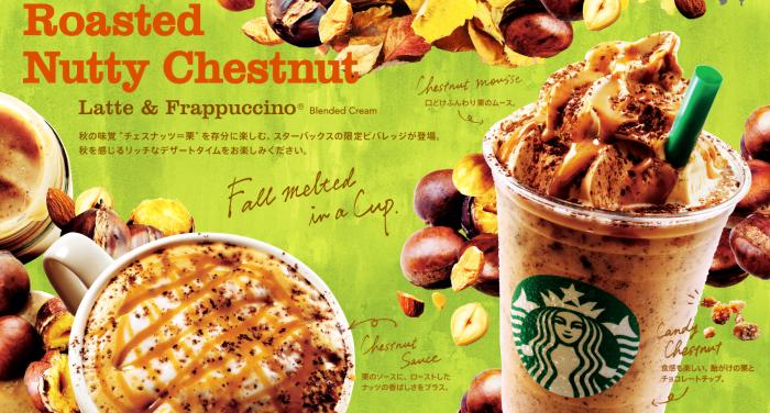 Starbucks秋季口味。圖片取自官網:http://www.starbucks.co.jp/