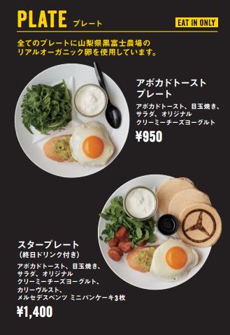 eggcellent BITES羽田店MENU。圖片取自官網:http://eggcellent.co.jp/haneda/