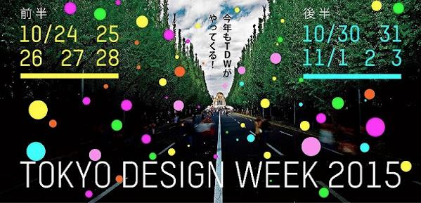 2015東京設計師週。圖片取自:http://tokyodesignweek.jp/