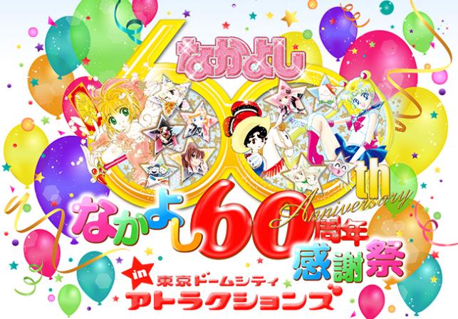 なかよし少女雜誌,60周年慶。圖片取自官網:http://at-raku.com/nakayoshi/