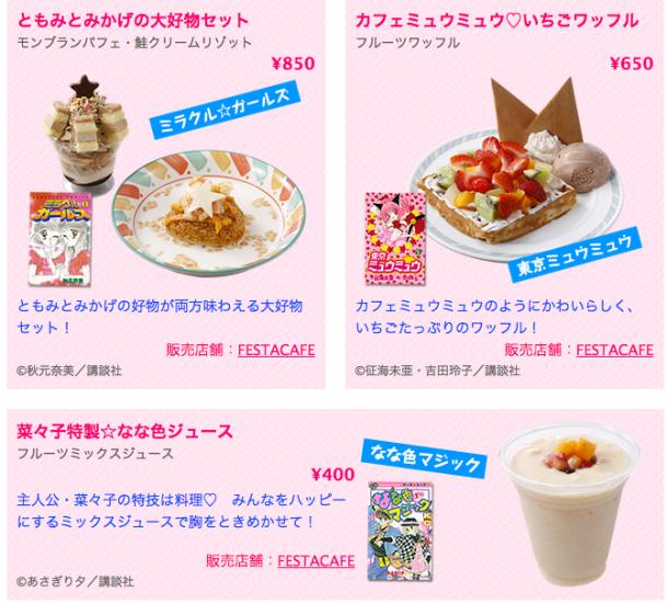 なかよし少女雜誌,60周年慶。圖片取自官網:http://nakayosi.kodansha.co.jp/news/54.html