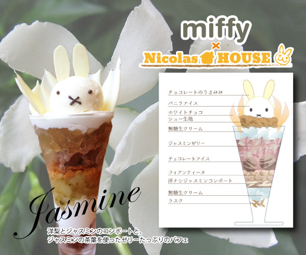 Nicolas House Miffy Parfait。圖片取自官網:http://www.nicolasusagi.com/