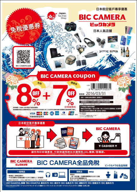 BIC CAMERA 優惠卷。圖片取自:http://www.world.jal.com/world/en/common_rn/pdf/biccamera_discount_coupon_en.pdf