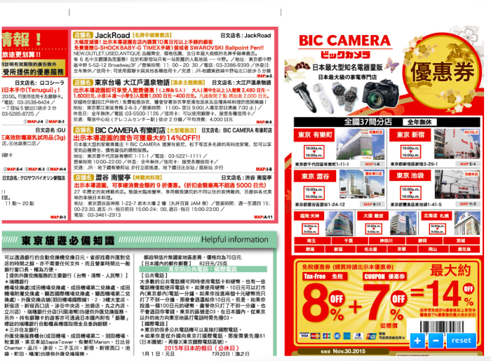 BIC CAMERA 優惠卷。圖片取自:http://travelmap-jp.com/index.php