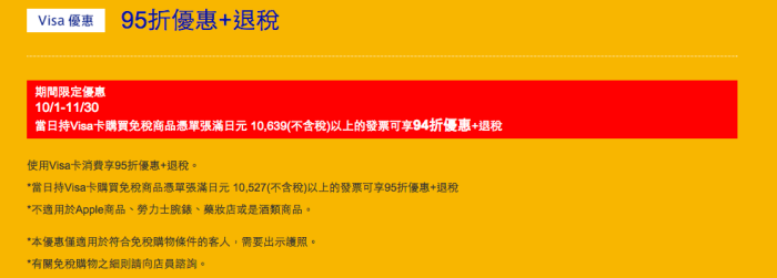 BIC CAMERA 優惠卷。圖片取自:http://www.visa-news.jp/visitjapan/tc/i-merchant/bic/index.html