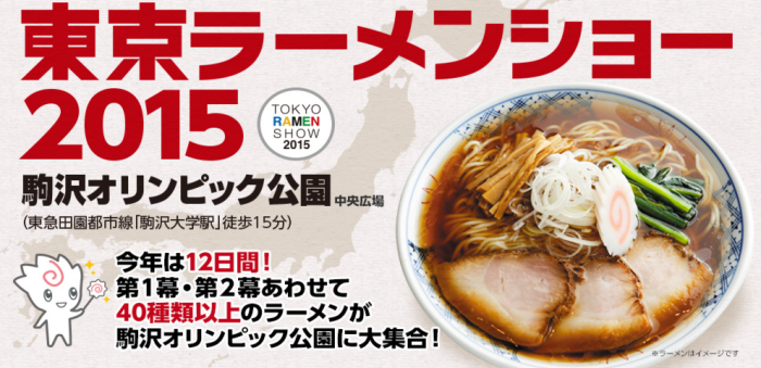 2015東京拉麵節。圖片取自官網。