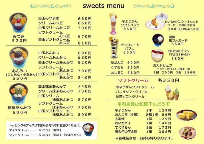 店內菜單。圖片取自官網:http://funawa.jp/shop/contents?contents_id=228730