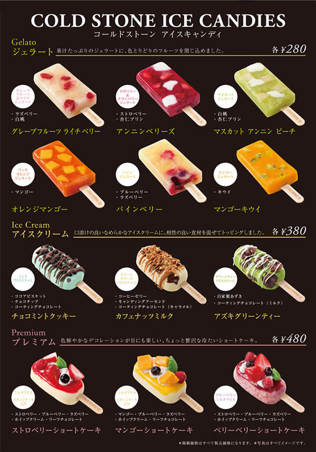 cold-stone-ice-candy04