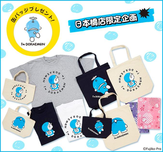dr_takashimaya_nihonbashi_goods
