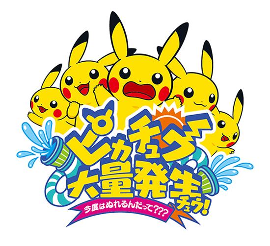 pikachu-minatomirai-2016-1