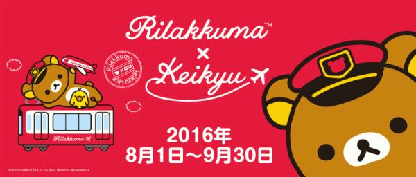 2016rilakkuma_keiku-thumb-600x256-9001
