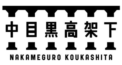 nakamegurokokashita_04