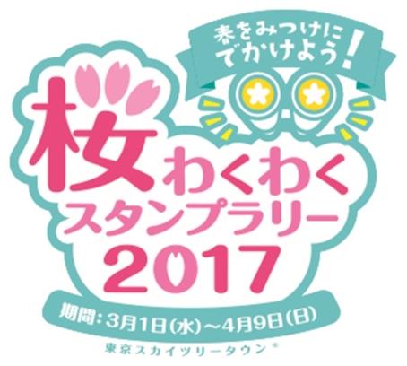 201702015_sakuramatsuri005