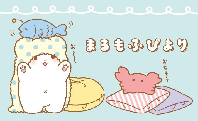 marumofubiyori_debut_011