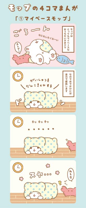marumofubiyori_manga01a
