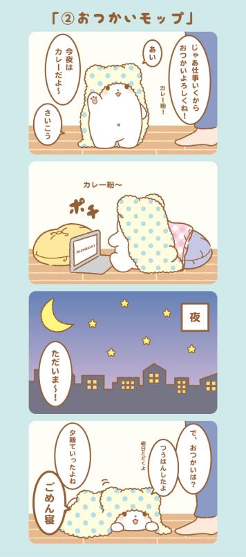 marumofubiyori_manga02a