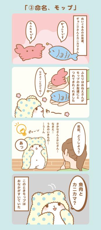 marumofubiyori_manga03a