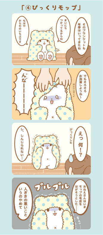marumofubiyori_manga04