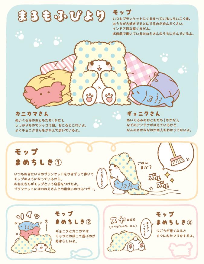 marumofubiyori_profile_01a