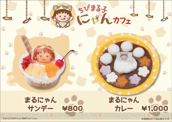 chibimaruko_0530_05_cs1w1_720x