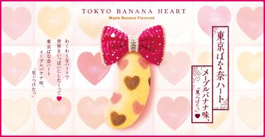 banana_heart_main