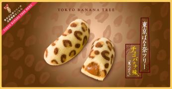 bananatree_main