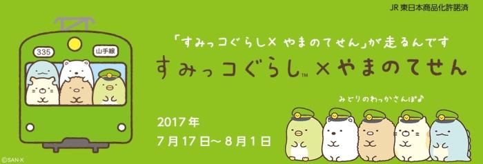LINE_P2017712_161400