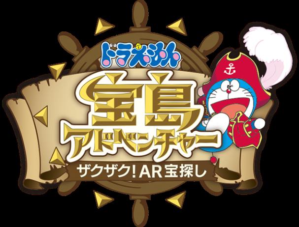logo-takarajima