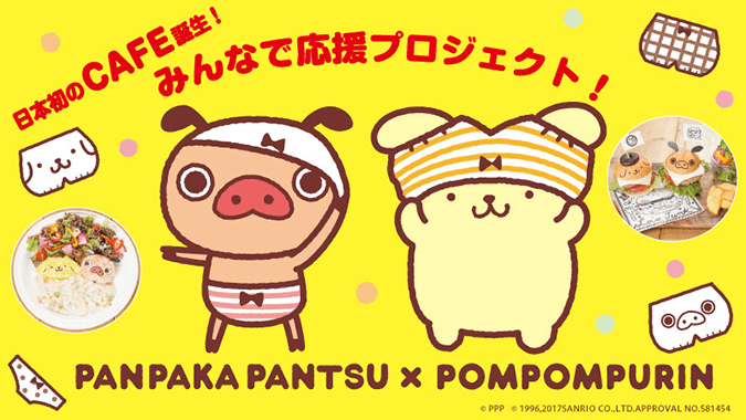 pn_panpaka_crowdfunding_01