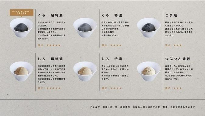 retina_GOMAKUKI_menu
